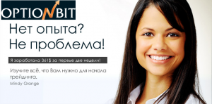 Optionbit отзывы